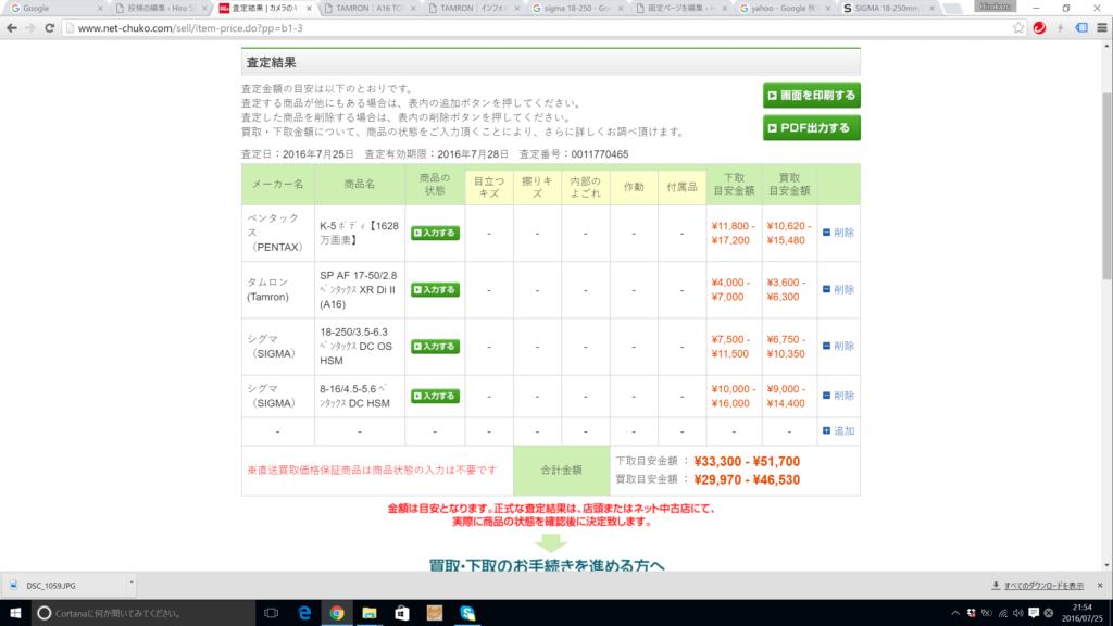 PENTAX K-5と3本のレンズの買取目安価格一覧。相場では30000円~45000円ぐらいだが…