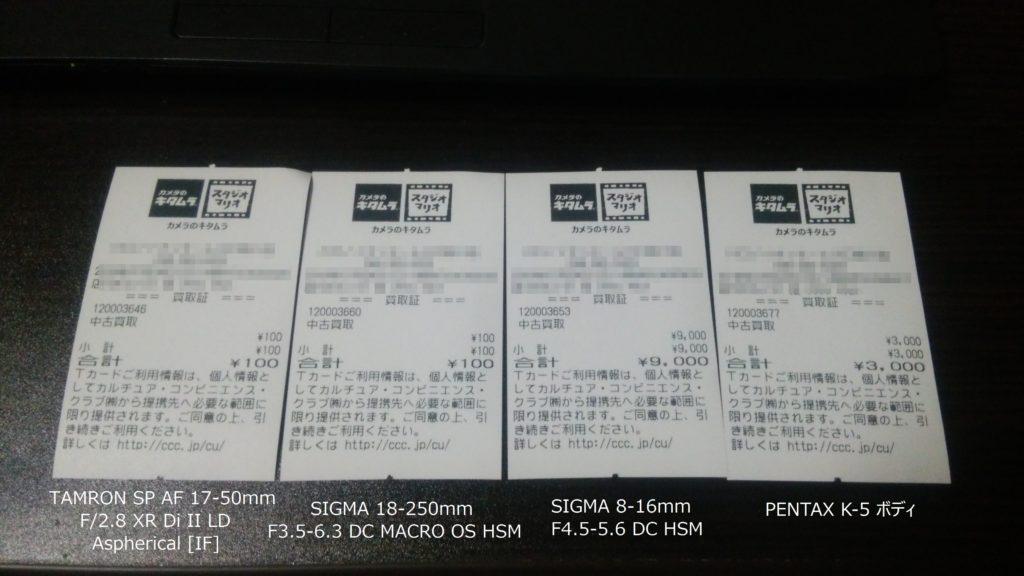 カメラのキタムラでの実際の買取価格…PENTAX K-5とレンズ3本でまさかの12200円