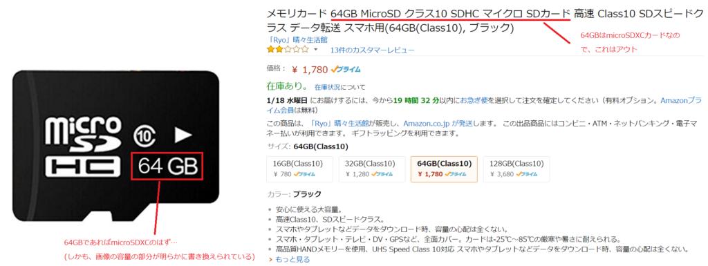 64GBにも関わらず、SDHC表記。しかも、容量の部分が書き換えた痕跡まで見られる。