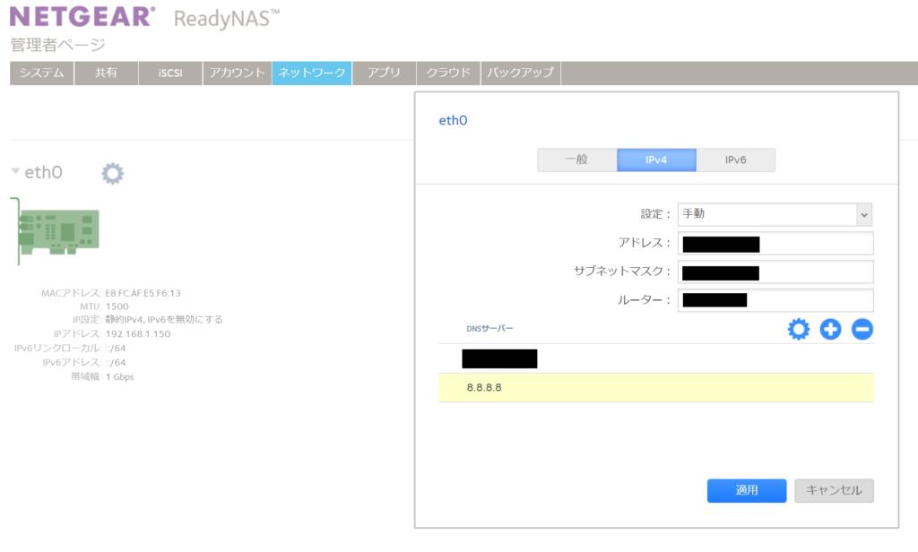 まずはNAS上でネットワークの設定を行う(NETGEAR ReadyNAS 102での設定例)