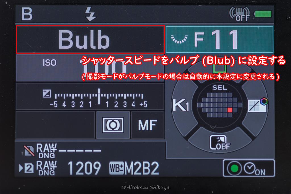 シャッタースピードをバルブ(Bulb)に設定した例