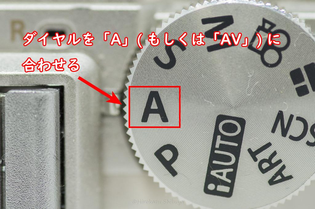 絞り優先モードのダイヤルは「A」もしくは「Av」