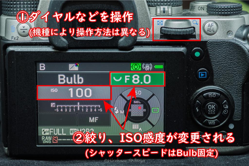 バルブモードでは絞り、ISO感度が変更できる(シャッタースピードはBulb固定)