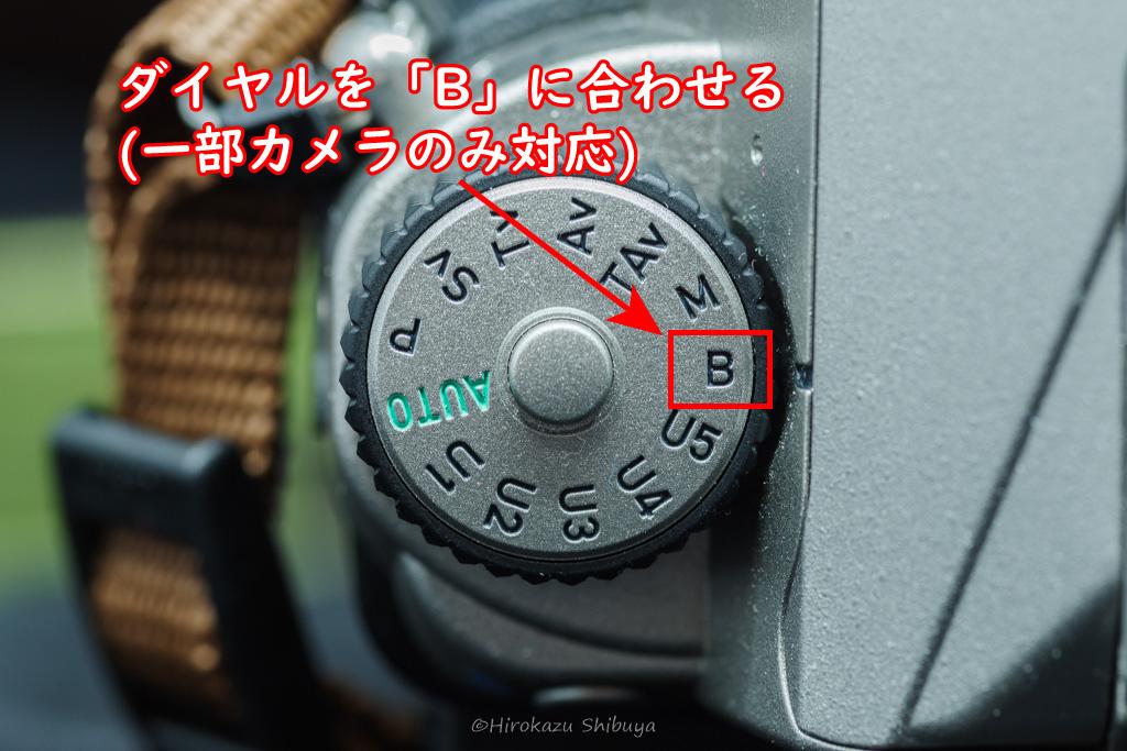 バルブモード使用時はダイヤルを「B」に合わせる