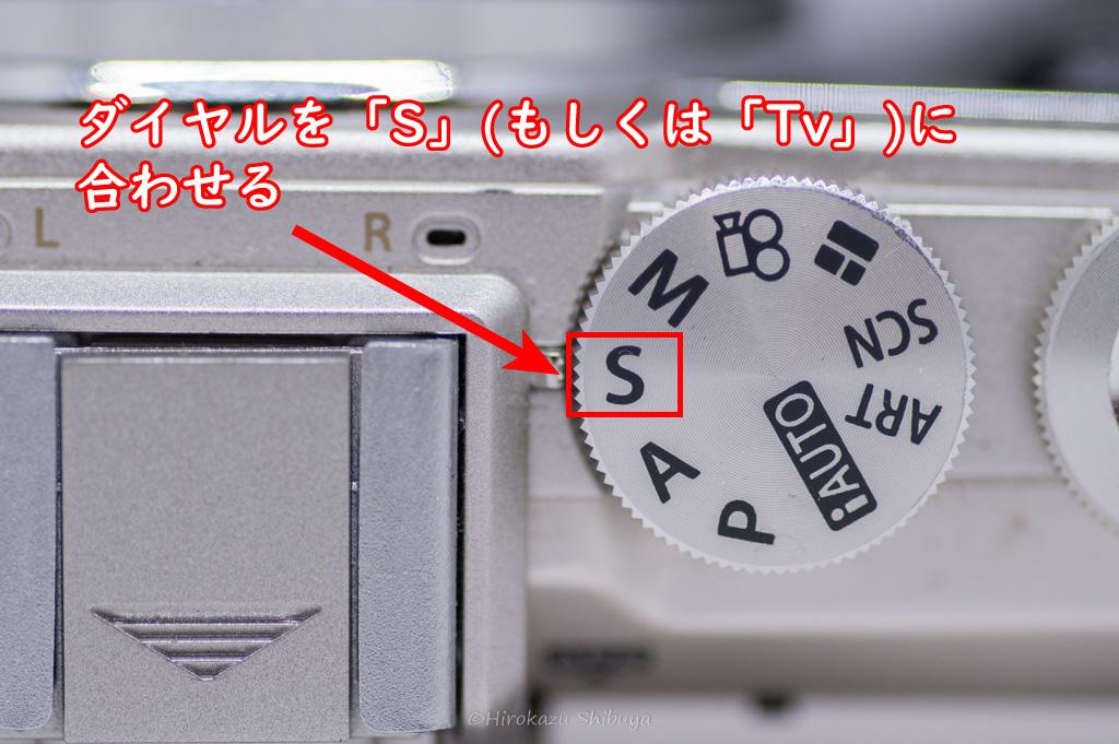 シャッター優先モードは「S」または「Tv」にダイヤルなどを合わせる