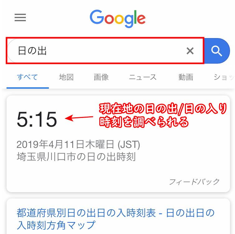 Google検索で日の出の時刻を検索した例(地域、日付指定なし)