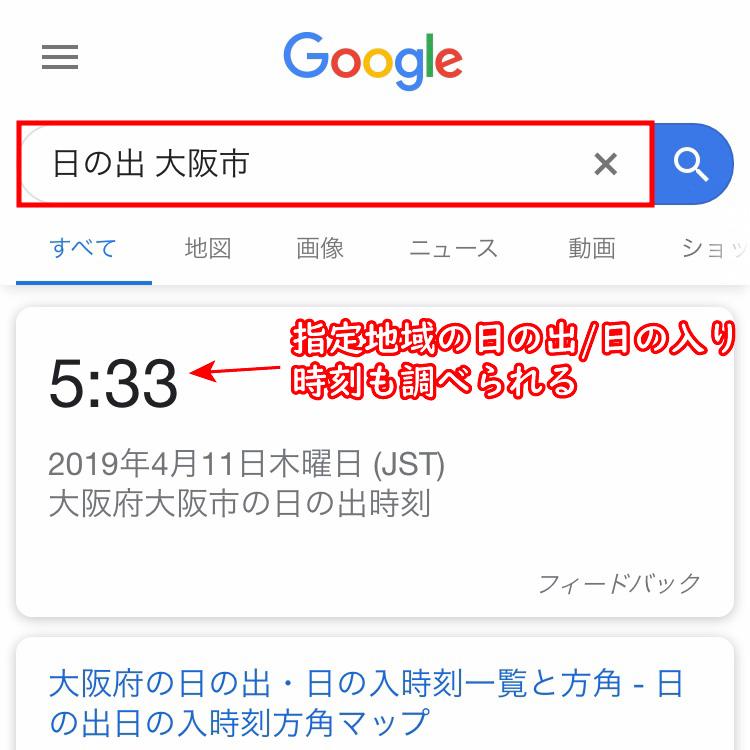 Google検索で日の出の時刻を検索した例(地域指定あり)