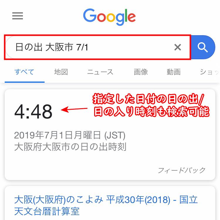 Google検索で日の出の時刻を検索した例(日付、地域指定あり)